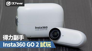 得力副手 Insta360 GO 2 試玩 - DCFever.com