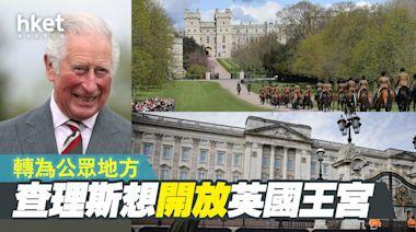 【英國王室】查理斯想開放王宮 轉為公眾地方 - 香港經濟日報 - 即時新聞頻道 - 國際形勢 - 環球社會熱點