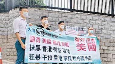 團體美領館請願斥干涉華內政 - 東方日報