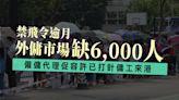 疫情︱禁飛逾月缺6,000外傭 代理促允已打針者來港 | 蘋果日報