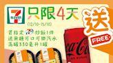 【7-11】買指定7-SELECT炒飯 送無糖可口可樂汽水(12/10-15/10)