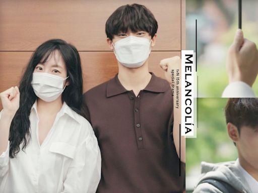 下半年好劇爆棚!tvN新劇《憂鬱症》劇本試讀,林秀晶&李到晛考驗三官「刺激師生戀」有望11月初開播 | Kdaily 韓粉日常