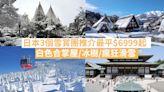 去日本賞雪!跟團推介最平$6999起 白色合掌屋/冰樹/瘋狂滑雪