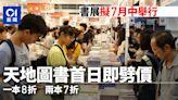 香港書展擬7月中舉行 有書商預告折扣比以往多半成