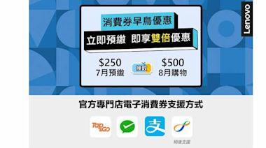 Lenovo 推消費券早鳥優惠 預繳250元可換500元消費券 (16:37) - 20210726 - 即時財經新聞