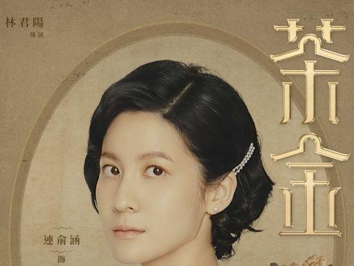 高質感台劇再一部!《與惡》導演最新力作《茶金》預告釋出+連俞涵、溫昇豪角色海報美翻