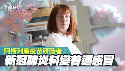 阿斯利康疫苗研發者:新冠肺炎料變普通感冒 - 香港經濟日報 - 即時新聞頻道 - 國際形勢 - 環球社會熱點
