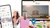 台灣高鐵App全新改版 TLife網站首度上線