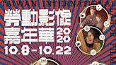 「2020勞動影像嘉年華」精選金獎強片 探討職場多元議題