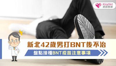 新北42歲男打BNT後不治,盤點接種BNT疫苗注意事項|疾病|KingNet國家網路醫藥|Second Opinion