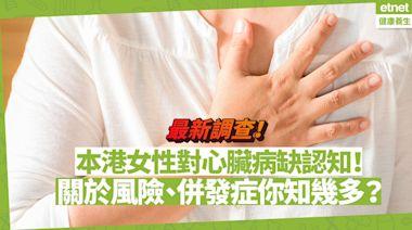 最新調查!本港女性對心臟病缺認知!預防缺乏行動力!關於心臟病風險、併發症等,有多少你不知道?|健康好人生 health