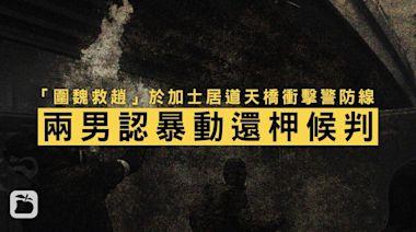 理大圍城 ︱「圍魏救趙」於加士居道天橋衝擊警防線 兩男認暴動還柙候判 | 蘋果日報