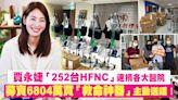 賈永婕買「252台HFNC」速捐各大醫院 募資6804萬「救命神器」主動送暖!