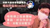 【有線內部影片流出】被林鄭嘲提問溫和「好合作、好配合」 李臻尷尬道:第二節會硬淨啲 | 立場報道 | 立場新聞