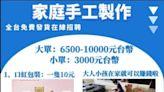 應徵家庭代工寄提款卡 女子銀行帳戶遭警示