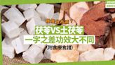 中藥字典:茯苓vs土茯苓!一字之差功效大不同!一款健脾去濕,一款清熱解毒!點食法最好?(附食療食譜)|健康好人生 health