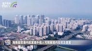 海南自貿港內就業境外個人可開展境內投資及置業