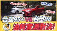 【特別企劃】台塑95+對決台塑98!Ford Kuga ST-Line X合歡山實測