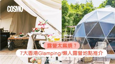 放假必試Glamping!7大香港懶人露營地點推介:波波屋、波希米亞風,咩都唔帶都可以出發? | Cosmopolitan HK