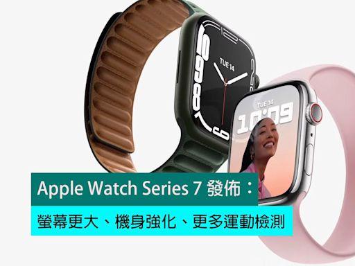 Apple Watch Series 7 發佈:螢幕更大、機身強化、更多運動檢測