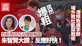 東京奧運|李靜爆粗教杜凱琹直播出街 阿占旁述解圍:要打打氣嘅