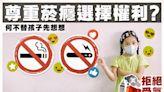 尊重菸癮選擇權利?何不替孩子先想想