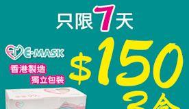 【123 by ELLA】E‧MASK防護口罩優惠價$150/3...