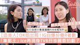 【造美人】OK姐出局!IG自爆扮傻R著數?「集郵王」Ice再現身TVB孖岑麗香拍劇! | GirlStyle 女生日常