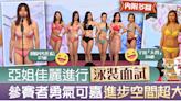 【亞洲小姐】佳麗泳裝面試自信登場 參加者身段有待改善空間非常大【多圖】 - 香港經濟日報 - TOPick - 娛樂