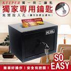 【守護者保險箱】投入式保險箱 保險櫃 保管箱 上方開孔 17KD