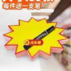 日晞爆炸貼大號POP廣告紙超市藥店價格牌驚爆價爆炸花標價牌簽空
