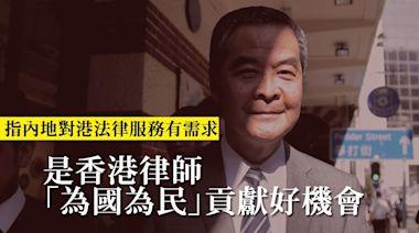 三權分立︱梁振英:內地需求是香港律師「為國為民」貢獻機會 | 蘋果日報