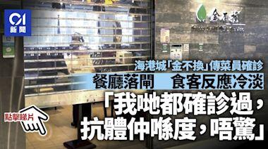 海港城金不換傳菜員初步確診 曾中招食客安心光顧:唔驚、有抗體