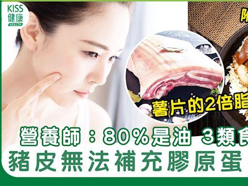 豬皮可補充膠原蛋白是大騙局!80%都是油|3類膠原蛋白食物 | 營養食療 | Sundaykiss 香港親子育兒資訊共享平台