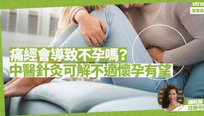 痛經會導致不孕?中醫:會!延醫後果可大可小!針灸可解不適,懷孕有望?|健康好人生 health