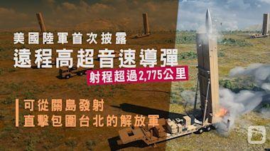 中美角力|美陸軍高超音速導彈 射程2775公里 可從關島襲攻台解放軍 | 蘋果日報