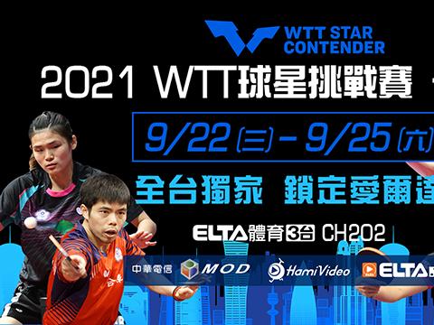 WTT球星挑戰賽卡達站 蘇迪曼盃混合團體賽 頂級桌羽賽事獨家呈現 9/22起鎖定MOD愛爾達電視