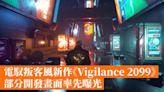 電馭叛客風新作《Vigilance 2099》部分開發畫面率先曝光 - 香港手機遊戲網 GameApps.hk