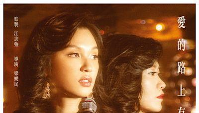 「梅艷芳」3重要配角曝光 古天樂到梅姐靈前拜祭