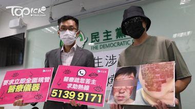 【醫學美容】男子進行激光療程後疑嚴重燒傷料醫療費達30萬 指控醫生操作疏忽致險毁容 - 香港經濟日報 - TOPick - 新聞 - 社會