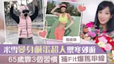 【明星扮靚】變身鹹蛋超人郊遊獲網民讚可愛 65歲米雪靠3個生活習慣凍齡 - 香港經濟日報 - TOPick - 娛樂