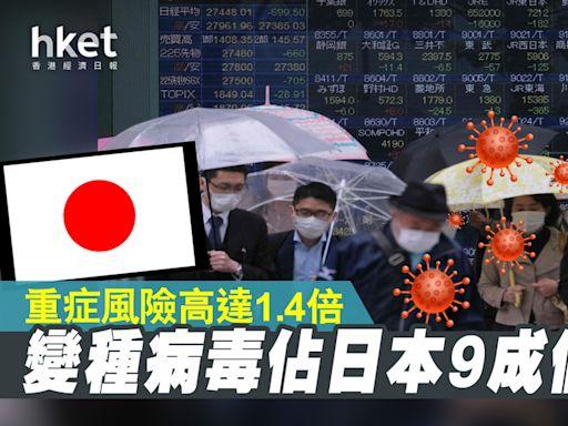 【變種病毒】佔日本9成個案 重症風險高達1.4倍 - 香港經濟日報 - 即時新聞頻道 - 國際形勢 - 環球社會熱點