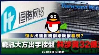 【恒大危機】恒大出售恆騰網路股權套現,騰訊大方出手接盤涉32億元