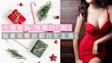 今個聖誕,恃靚行「胸」,做最吸睛的節日女主角!