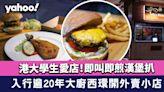 西環美食│港大學生愛店!大廚西環開外賣小店 即叫即煎漢堡扒