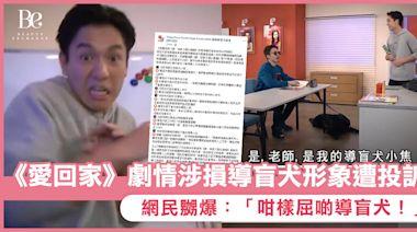 《愛回家》劇情涉損導盲犬形象遭投訴 「正常唔會隨地小便同亂吠」