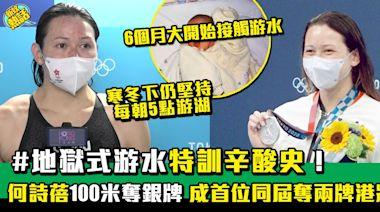 東京奧運|何詩蓓100米奪銀牌成香港首位同屆奪兩牌運動員 6個月大就學游水 每日堅持凌晨5點練習! | 熱話 | 新Monday