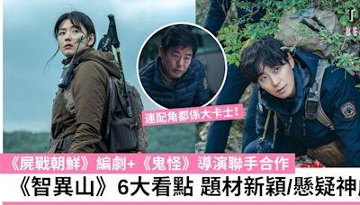 全智賢、朱智勛《智異山》6大看點 《屍戰朝鮮》編劇新作、演員陣容強勁 必追懸疑神劇! | TopBeauty
