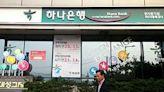 《韓股》港股殺盤再起 韓科技股倒地 KOSPI摔逾1% - 台視財經