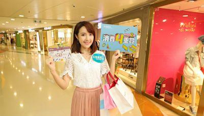 消費券|新鴻基3大商場推第二階段獎賞 新城市推「電子消費券加倍賞」